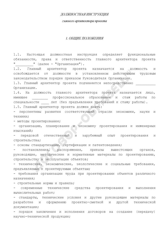Должностная инструкция главного архитектора проекта. Страница 1