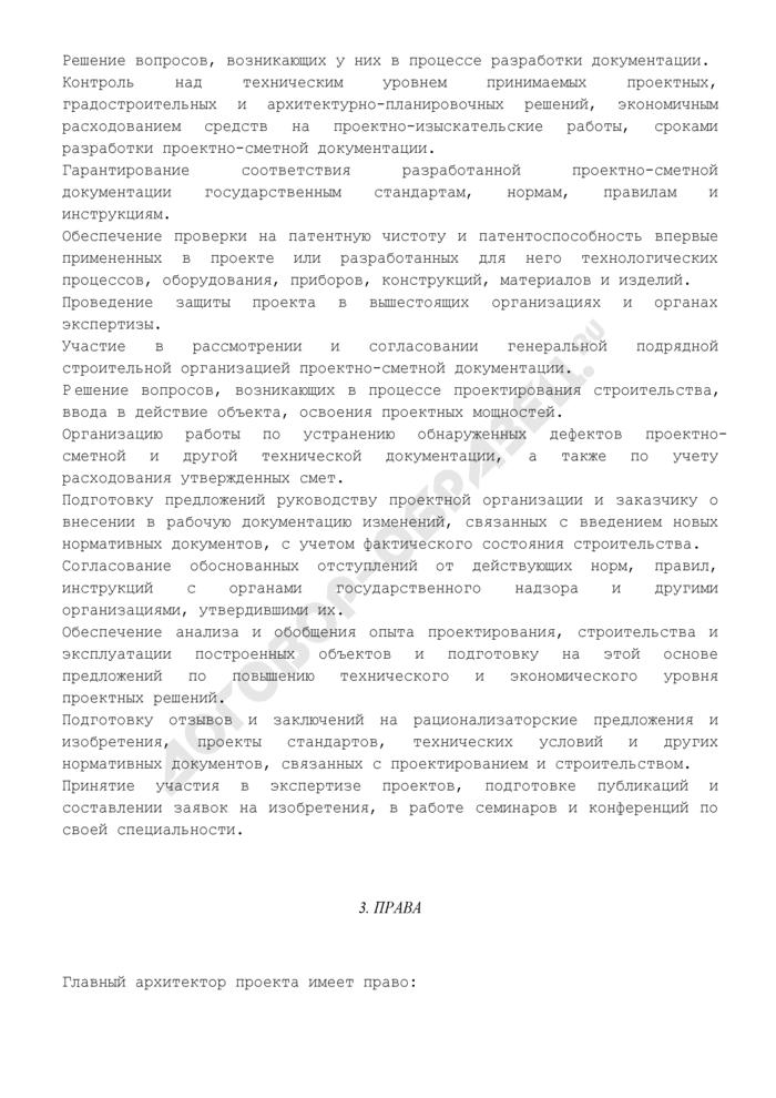 Должностная инструкция главного архитектора проекта. Страница 3