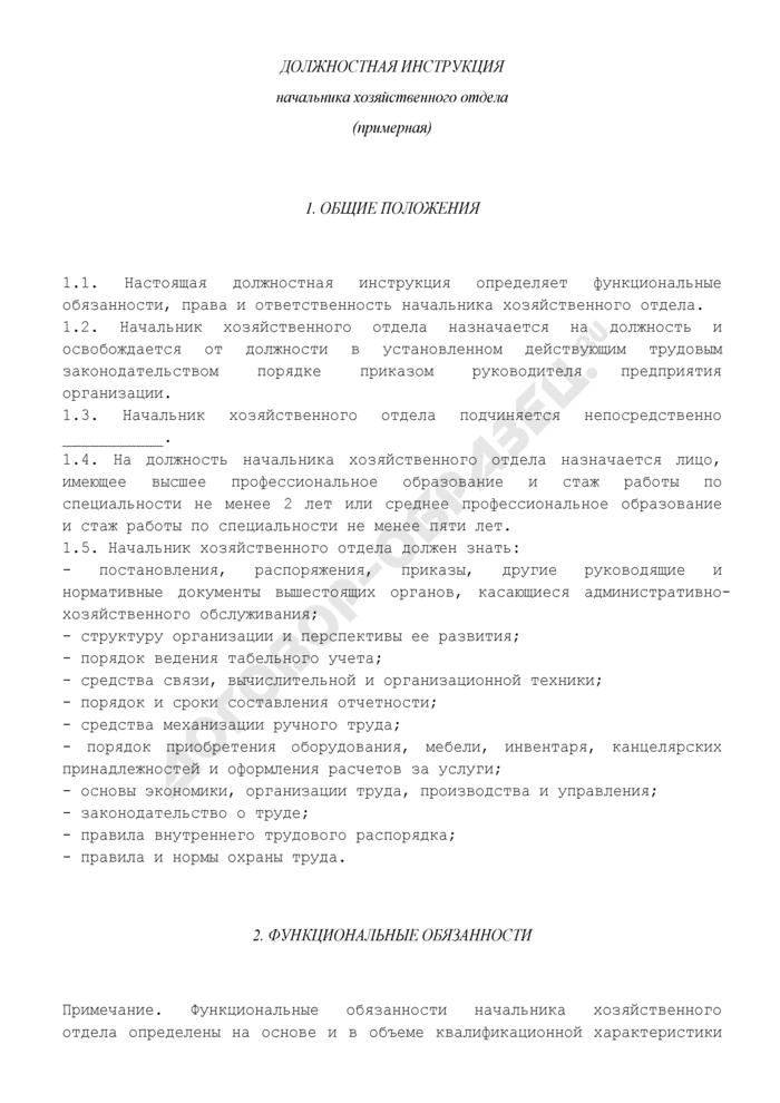 Должностная инструкция начальника хозяйственного отдела. Страница 1