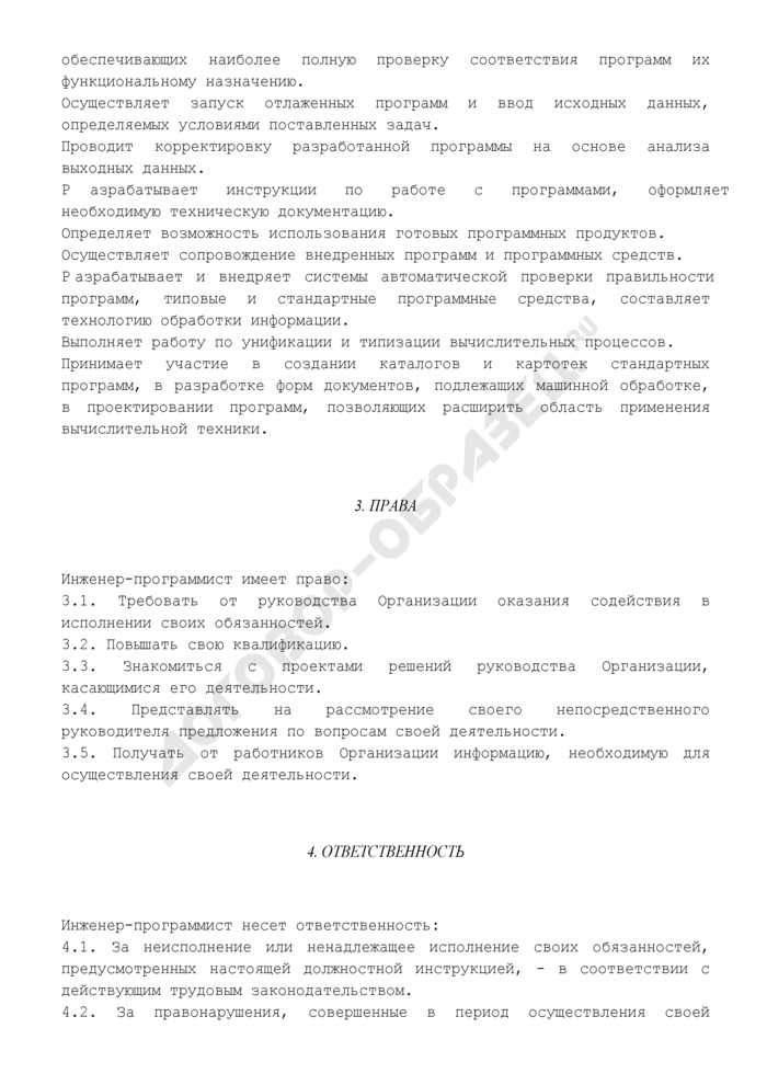 Должностная инструкция инженера-программиста. Страница 3