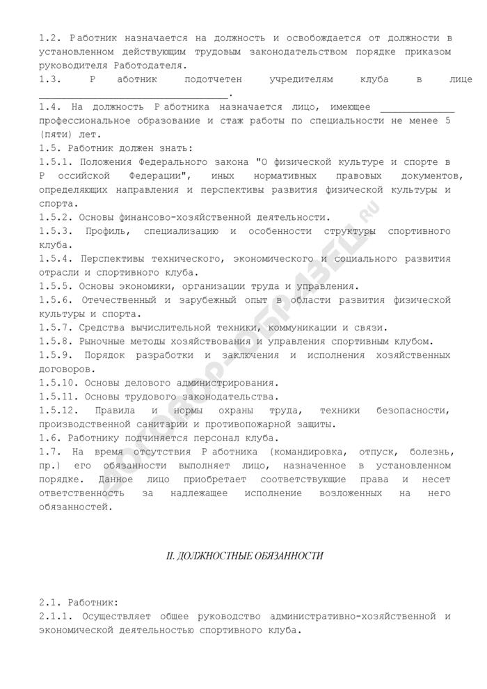 Должностная инструкция директора спортивного клуба. Страница 2