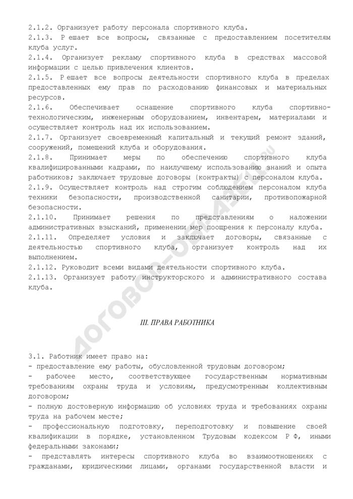 Должностная инструкция директора спортивного клуба. Страница 3