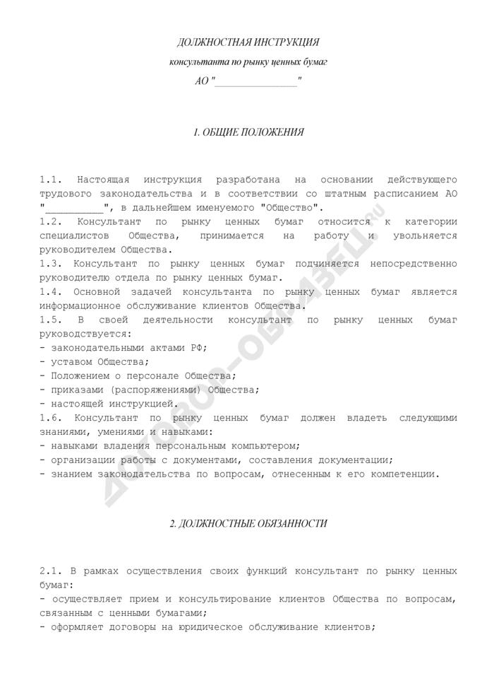 Должностная инструкция консультанта по рынку ценных бумаг. Страница 1