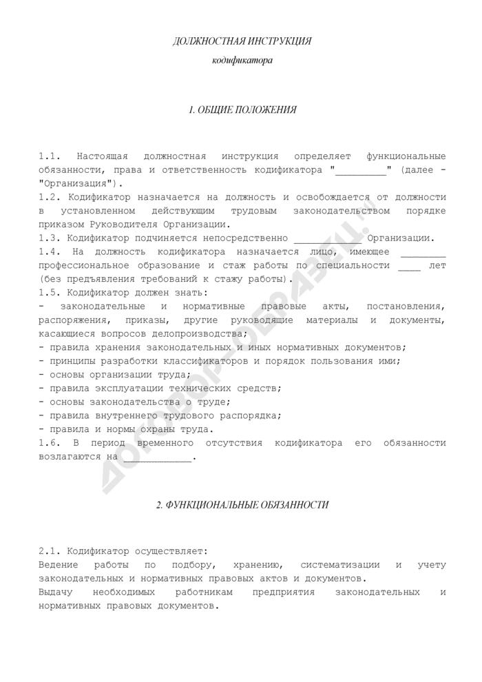 Должностная инструкция кодификатора. Страница 1