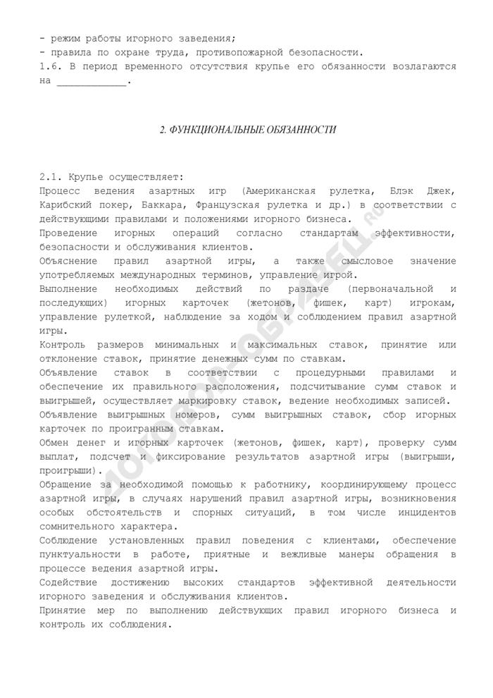 Должностная инструкция крупье. Страница 2