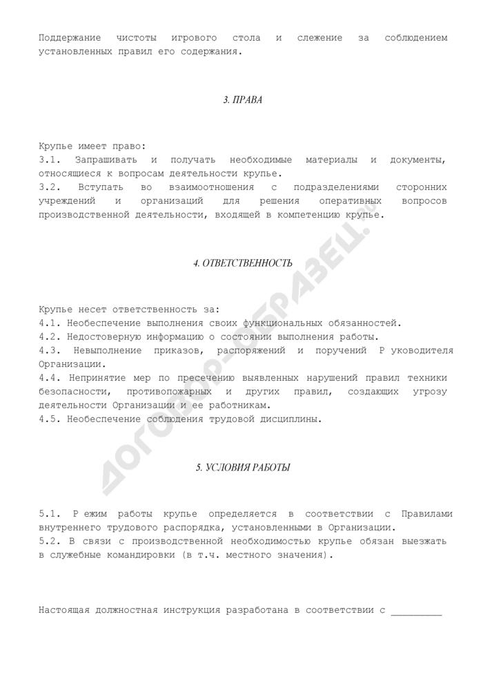 Должностная инструкция крупье. Страница 3