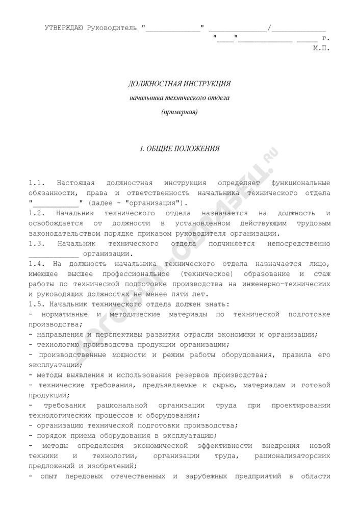 Должностная инструкция начальника технической службы