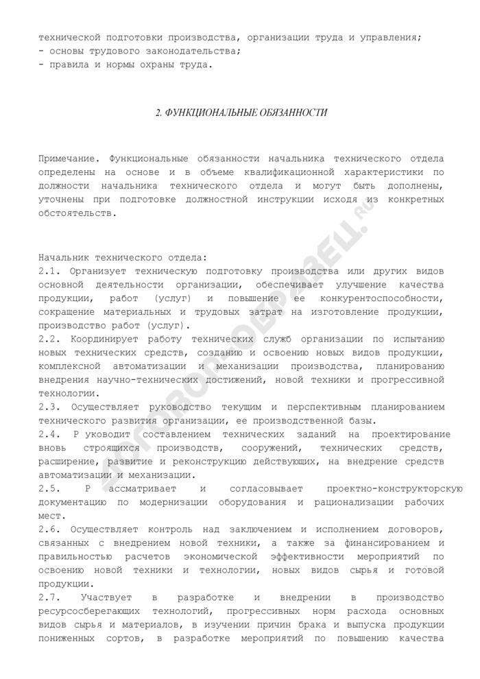 Должностная инструкция начальника технического отдела. Страница 2