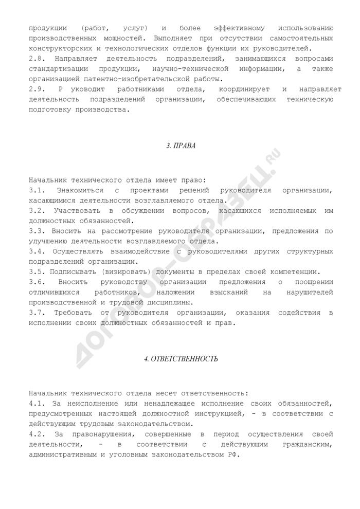 Должностная инструкция начальника технического отдела. Страница 3