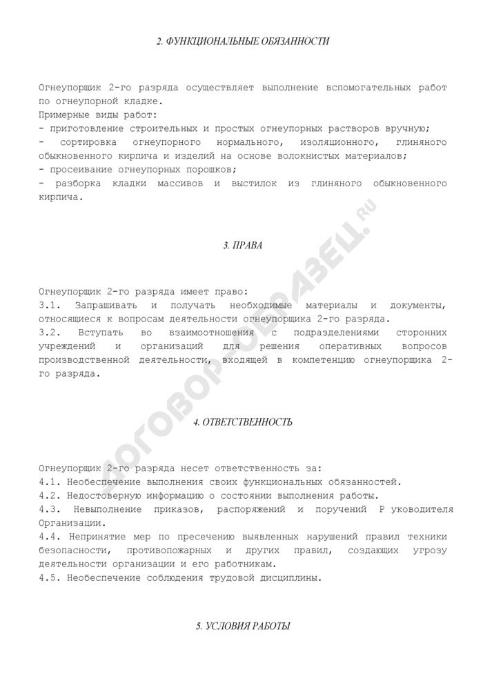 Должностная инструкция огнеупорщика 2-го разряда (для организаций, выполняющих строительные, монтажные и ремонтно-строительные работы). Страница 2