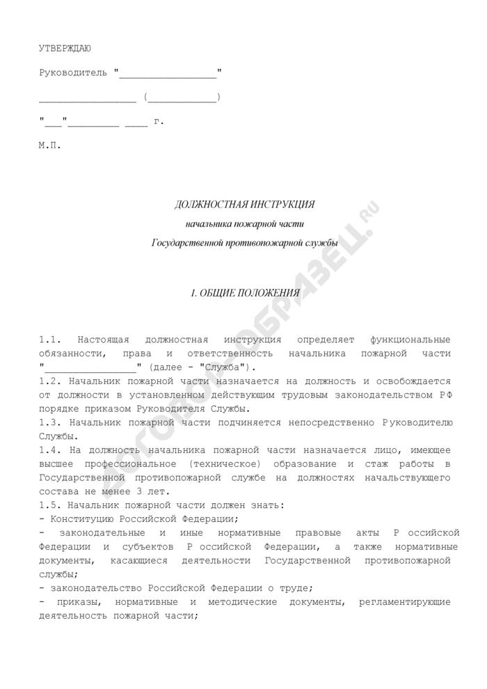 Должностная инструкция начальника пожарной части Государственной противопожарной службы. Страница 1