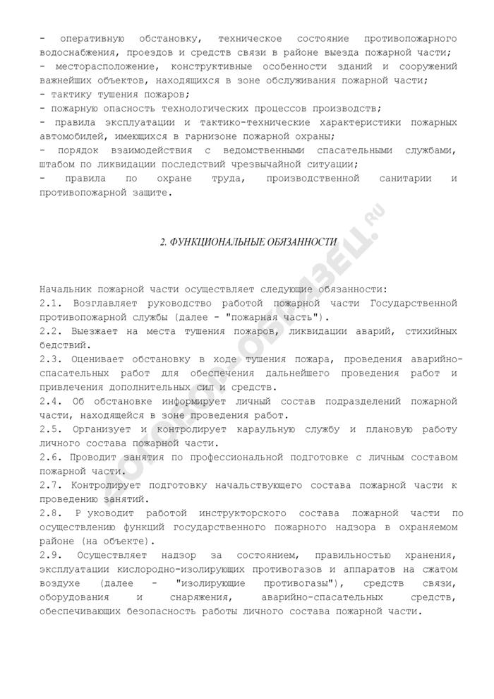 Должностная инструкция начальника пожарной части Государственной противопожарной службы. Страница 2