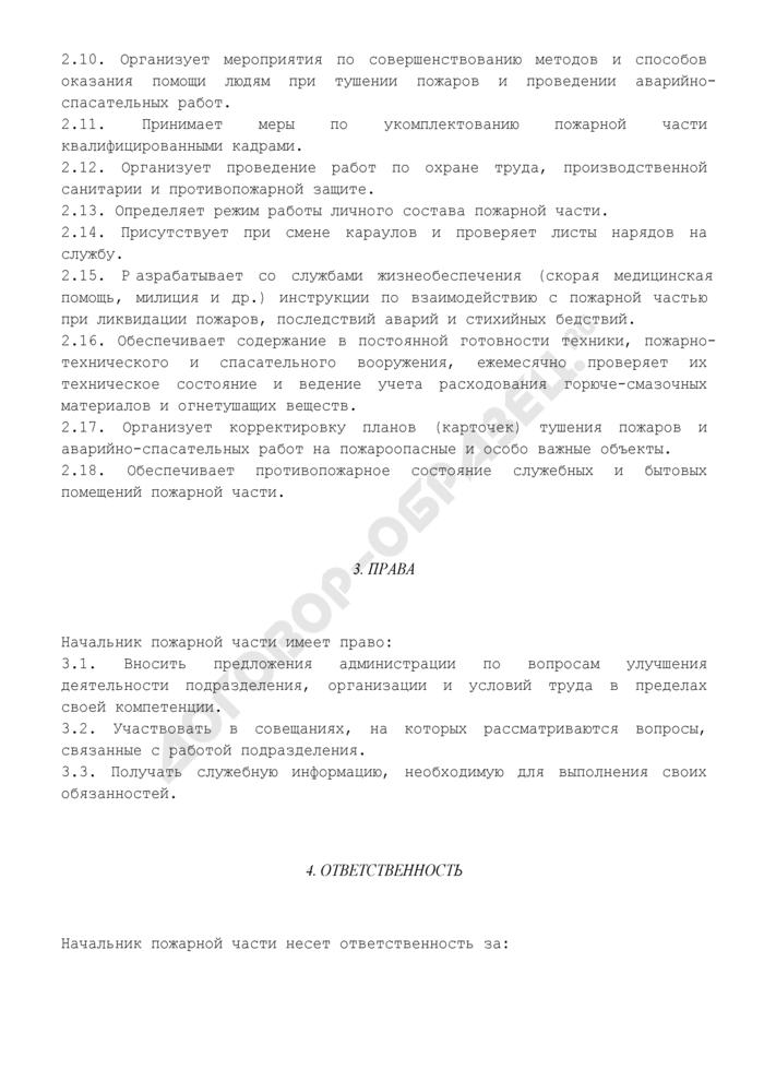 Должностная инструкция начальника пожарной части Государственной противопожарной службы. Страница 3
