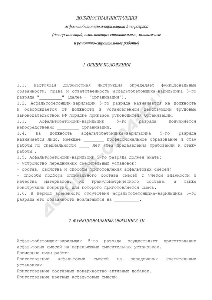 Должностная инструкция асфальтобетонщика-варильщика 5-го разряда (для организаций, выполняющих строительные, монтажные и ремонтно-строительные работы). Страница 1