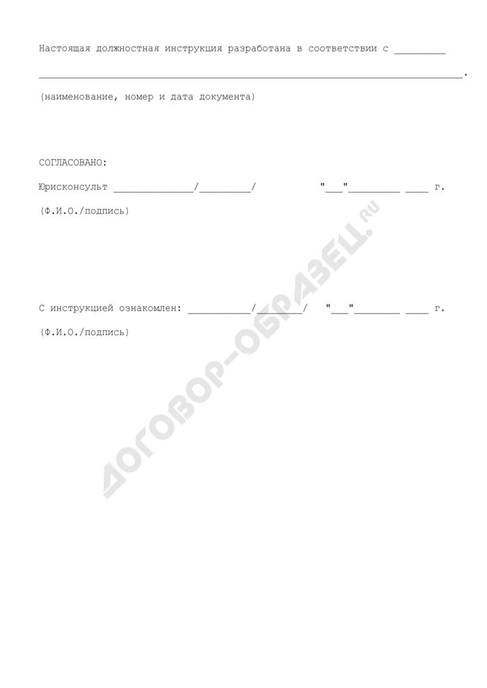 Должностная инструкция асфальтобетонщика-варильщика 5-го разряда (для организаций, выполняющих строительные, монтажные и ремонтно-строительные работы). Страница 3