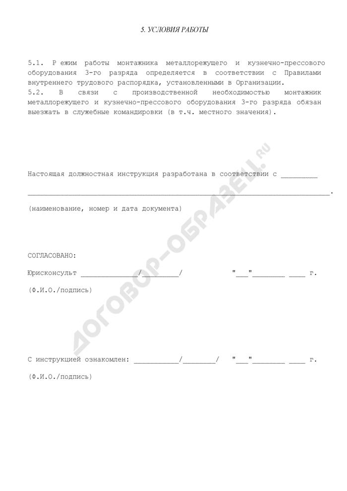 Должностная инструкция монтажника металлорежущего и кузнечно-прессового оборудования 3-го разряда (для организаций, выполняющих строительные, монтажные и ремонтно-строительные работы). Страница 3