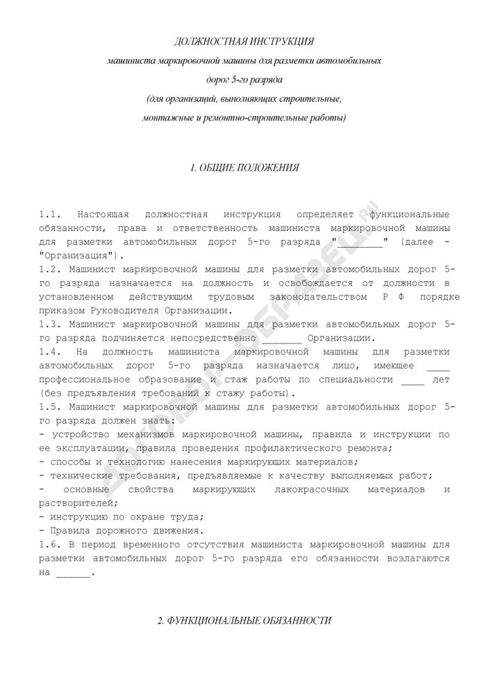 Должностная инструкция машиниста маркировочной машины для разметки автомобильных дорог 5-го разряда (для организаций, выполняющих строительные, монтажные и ремонтно-строительные работы). Страница 1