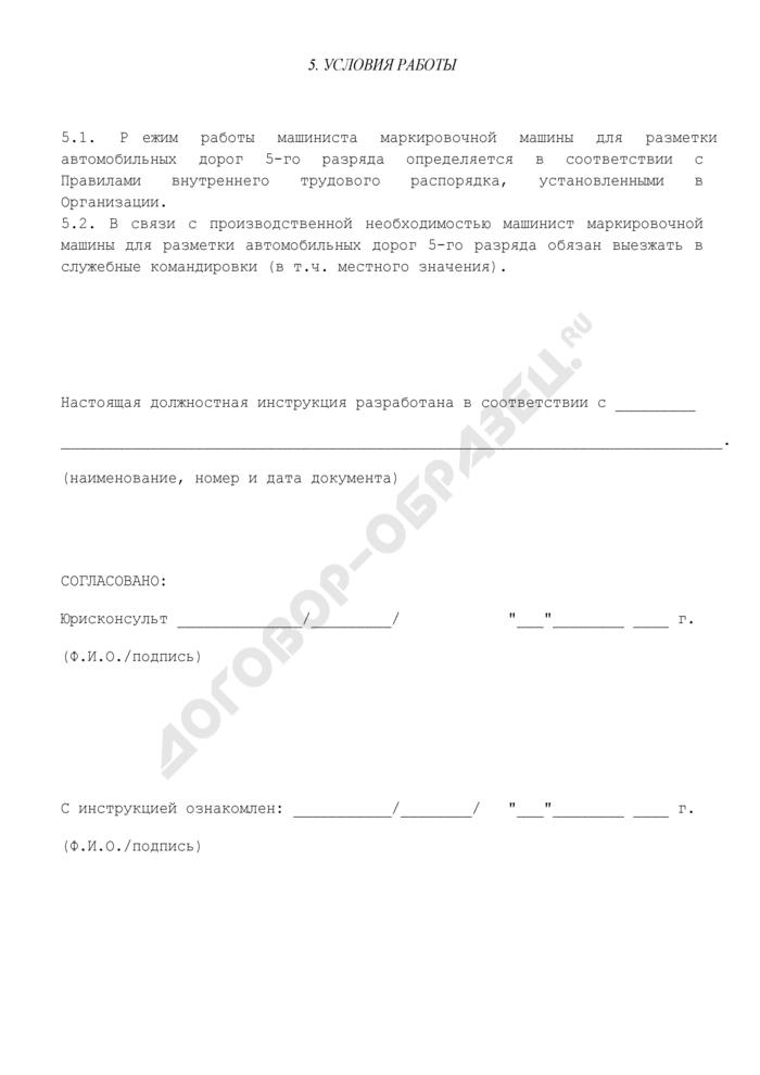 Должностная инструкция машиниста маркировочной машины для разметки автомобильных дорог 5-го разряда (для организаций, выполняющих строительные, монтажные и ремонтно-строительные работы). Страница 3
