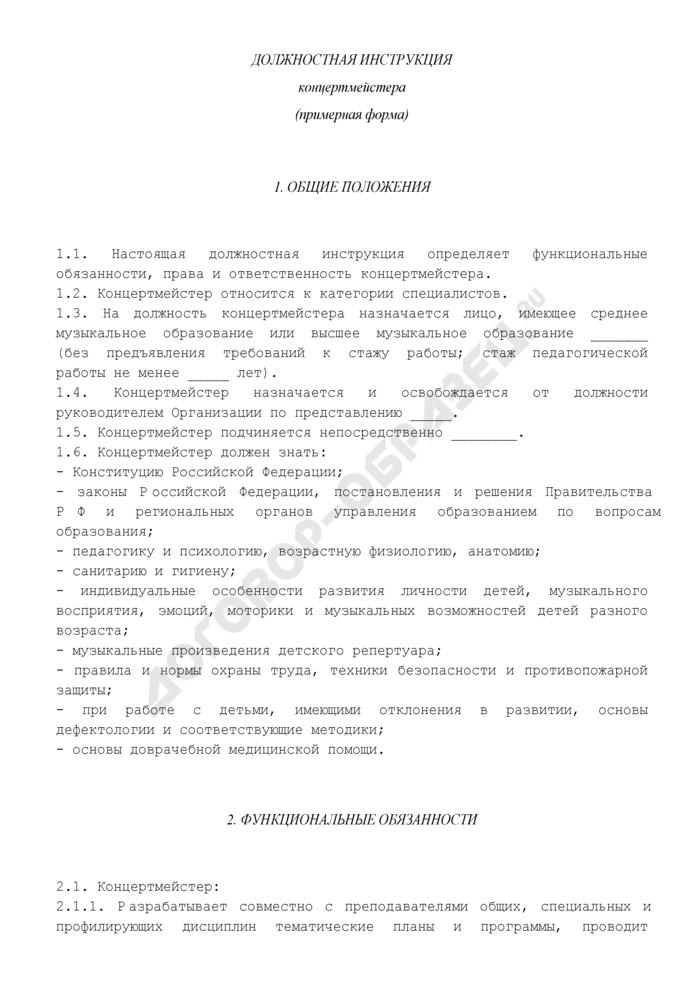 Должностная инструкция концертмейстера (примерная форма). Страница 1