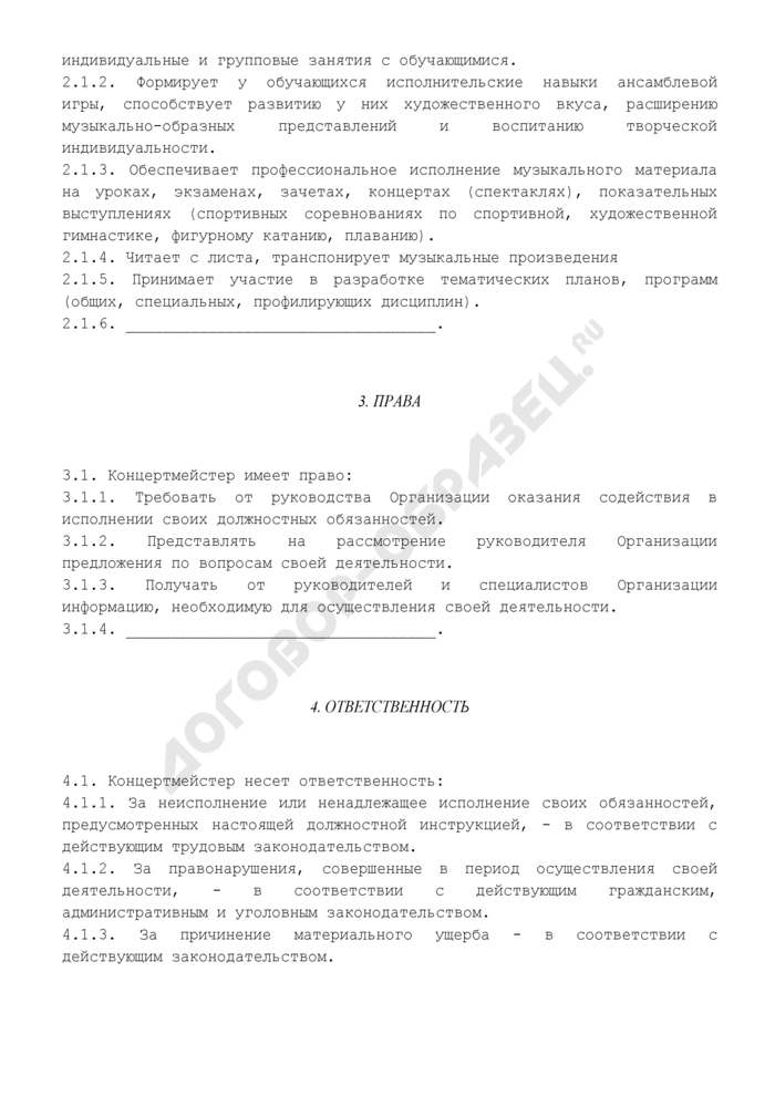 Должностная инструкция концертмейстера (примерная форма). Страница 2