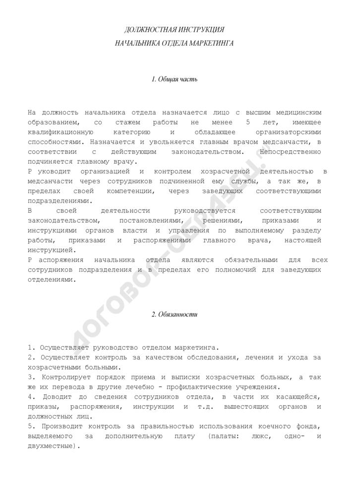 Должностная инструкция начальника отдела маркетинга учреждения здравоохранения города Москвы. Страница 1