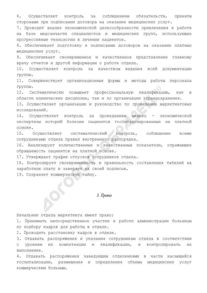 Должностная инструкция начальника отдела маркетинга учреждения здравоохранения города Москвы. Страница 2