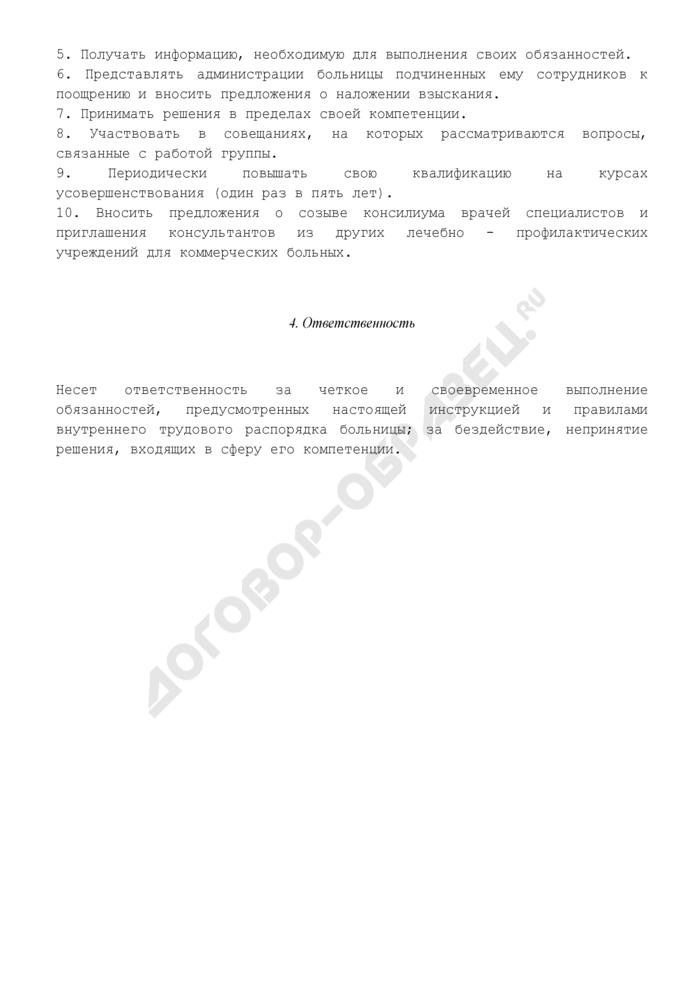 Должностная инструкция начальника отдела маркетинга учреждения здравоохранения города Москвы. Страница 3