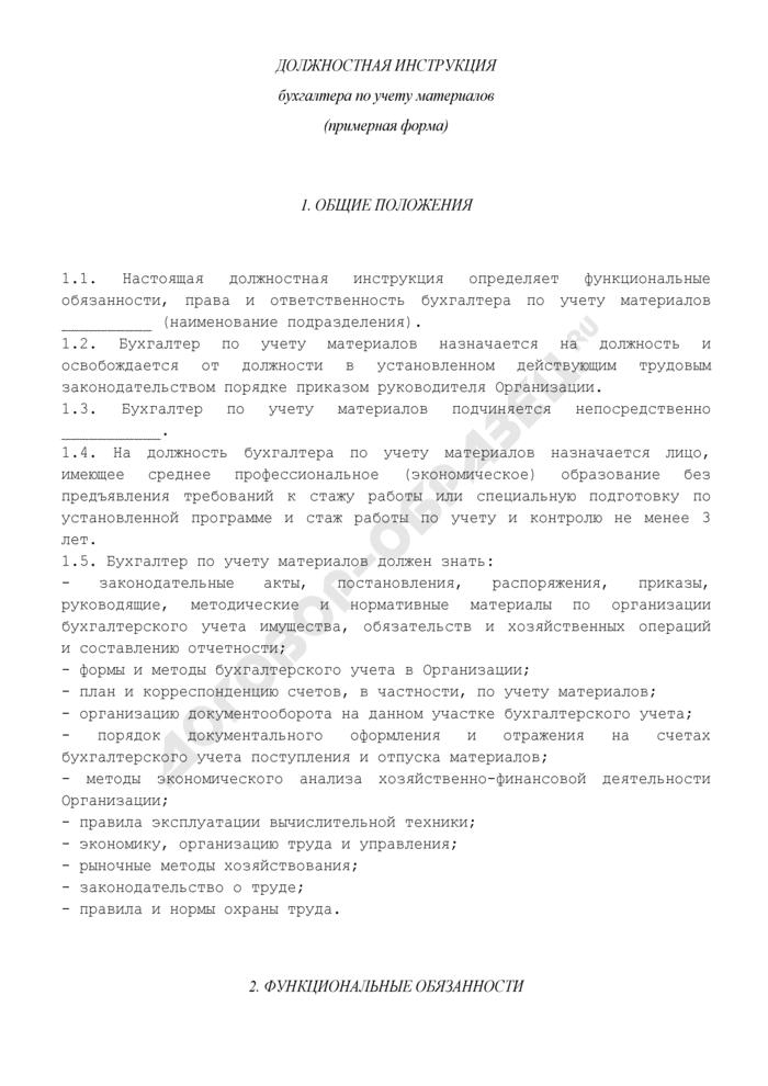 Должностная инструкция бухгалтера по учету материалов. Страница 1