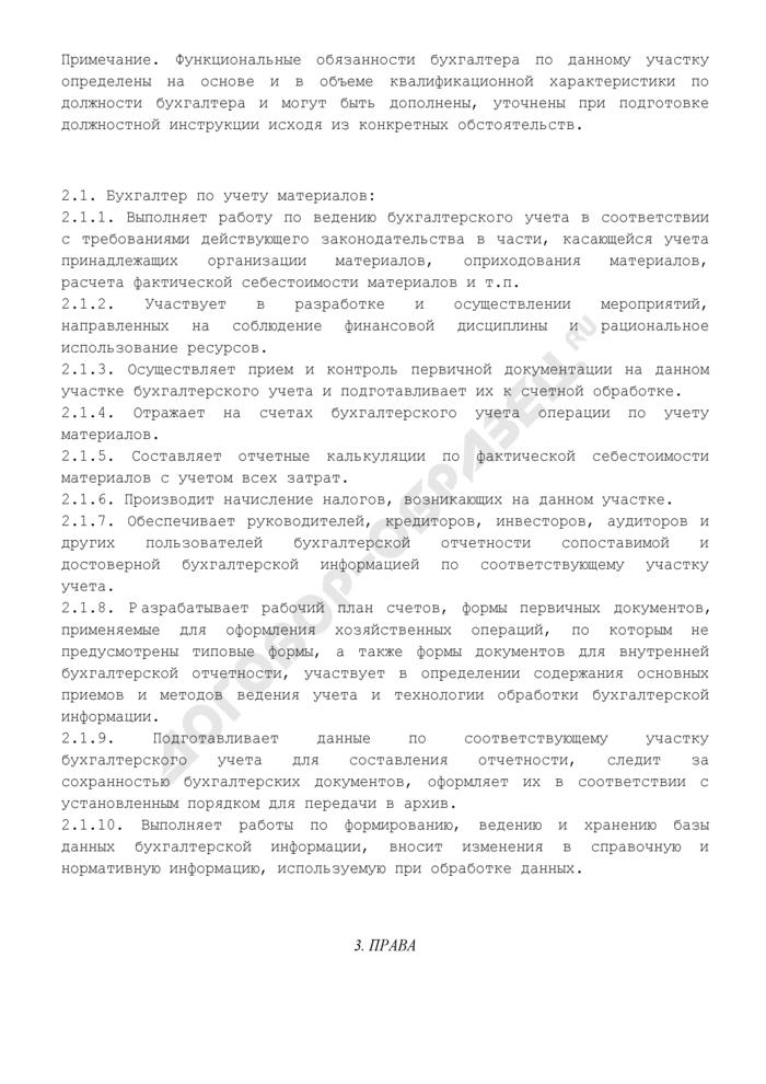 Должностная инструкция бухгалтера по учету материалов. Страница 2