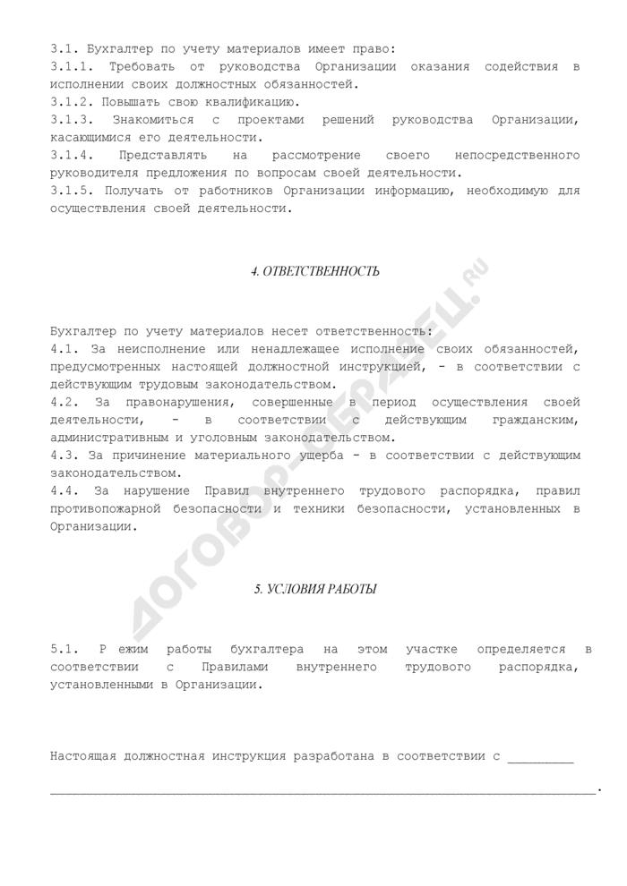 Должностная инструкция бухгалтера по учету материалов. Страница 3