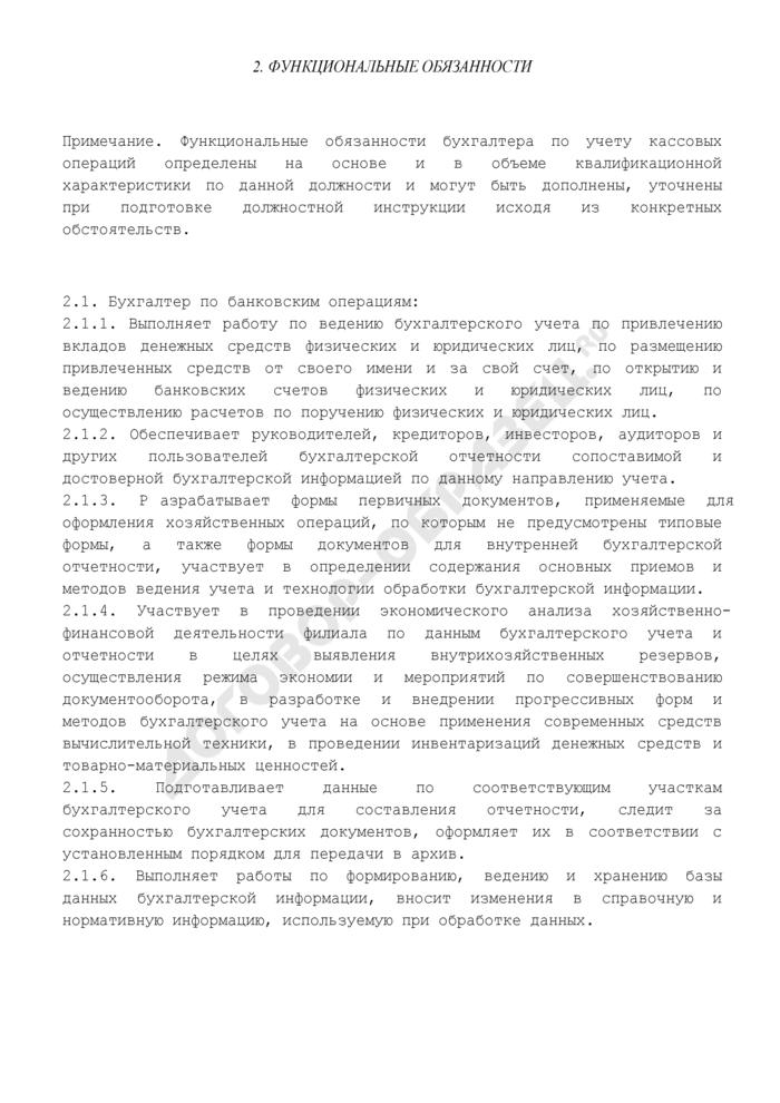 Должностная инструкция бухгалтера по банковским операциям. Страница 2