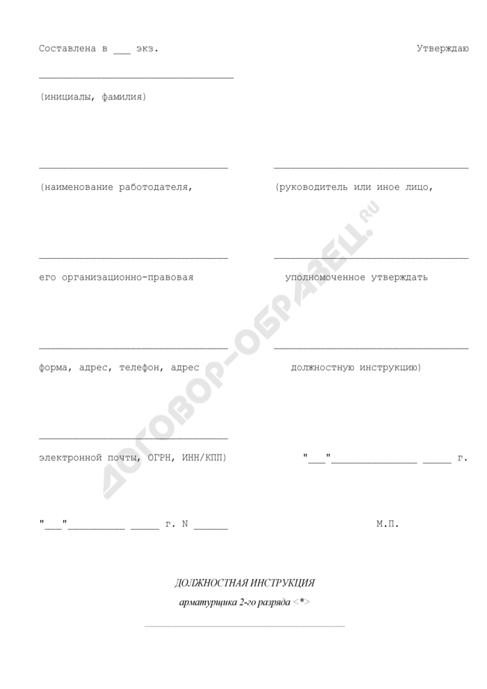 Должностная инструкция арматурщика 2-го разряда. Страница 1