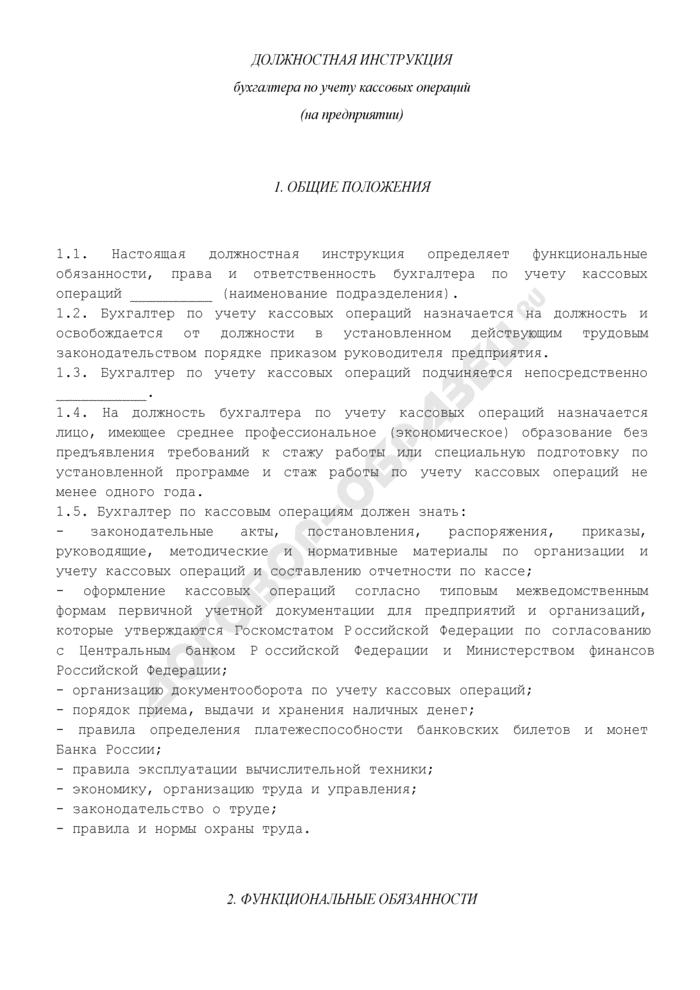 Должностная инструкция бухгалтера по учету кассовых операций (на предприятии). Страница 1