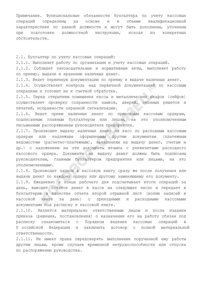Должностная инструкция бухгалтера по учету кассовых операций (на предприятии). Страница 2