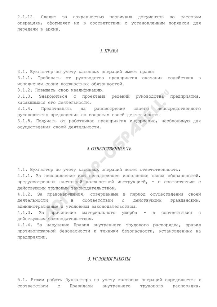 Должностная инструкция бухгалтера по учету кассовых операций (на предприятии). Страница 3