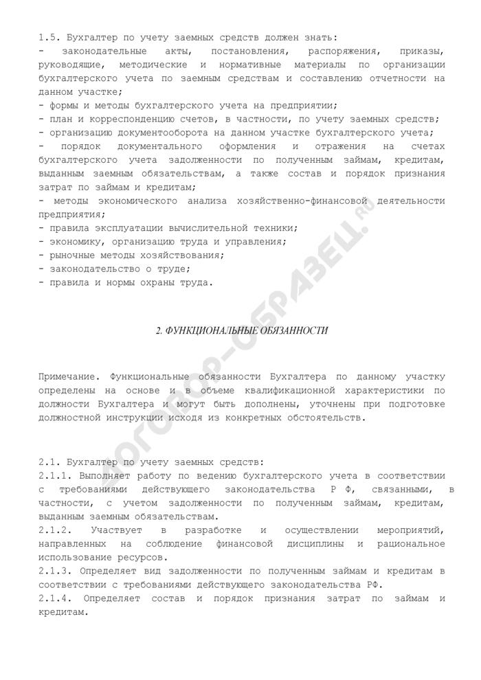 Должностная инструкция бухгалтера по учету заемных средств. Страница 2
