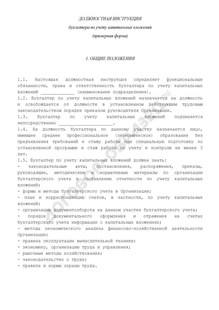 Должностная инструкция бухгалтера по учету капитальных вложений. Страница 1