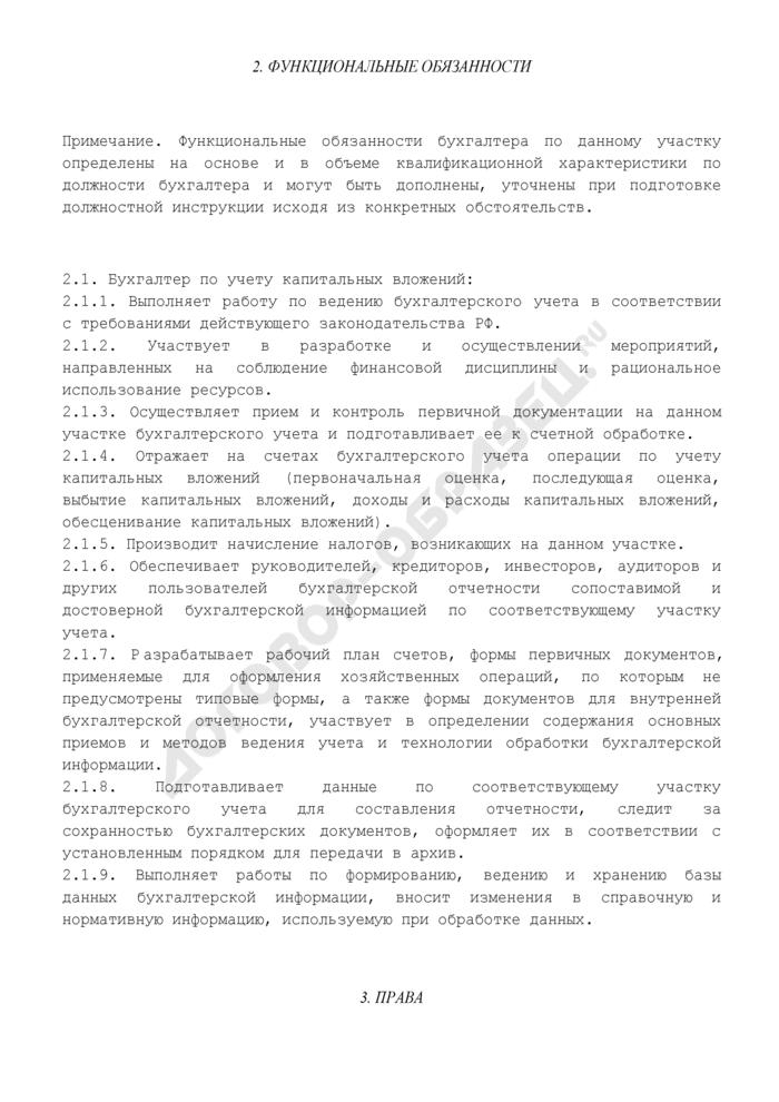 Должностная инструкция бухгалтера по учету капитальных вложений. Страница 2