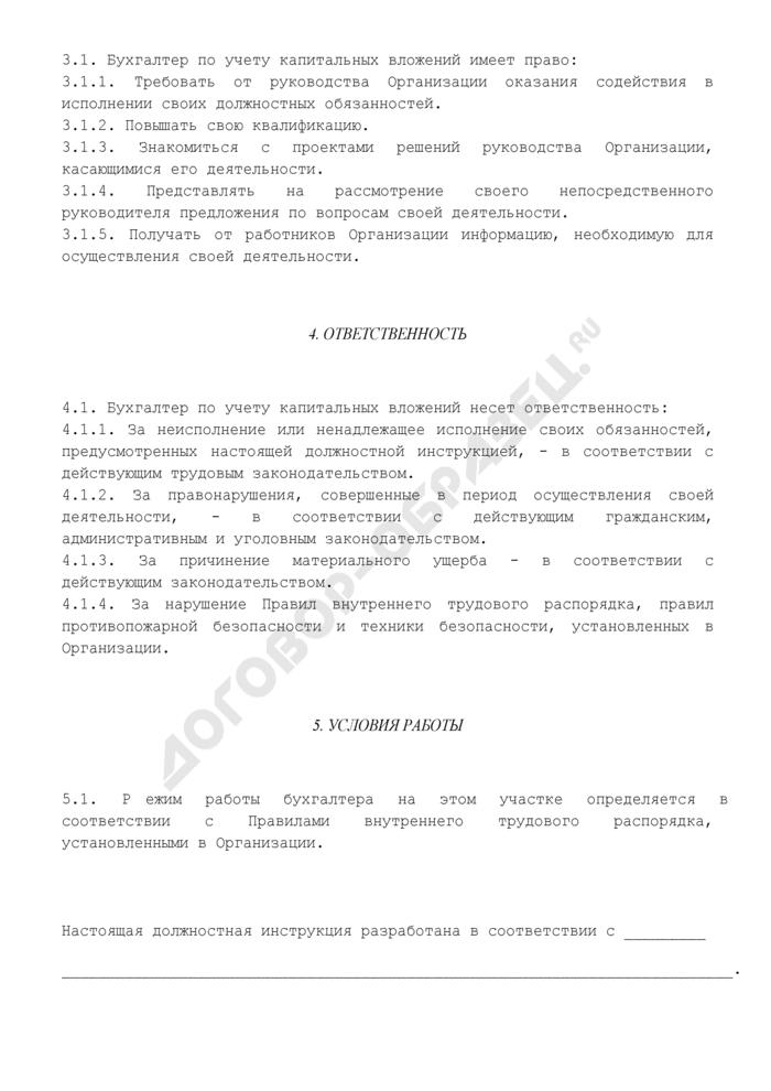 Должностная инструкция бухгалтера по учету капитальных вложений. Страница 3