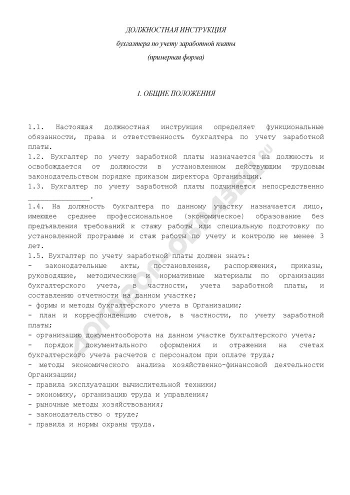 Должностная инструкция бухгалтера по учету заработной платы. Страница 1