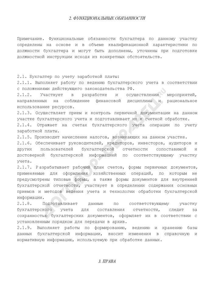 Должностная инструкция бухгалтера по учету заработной платы. Страница 2