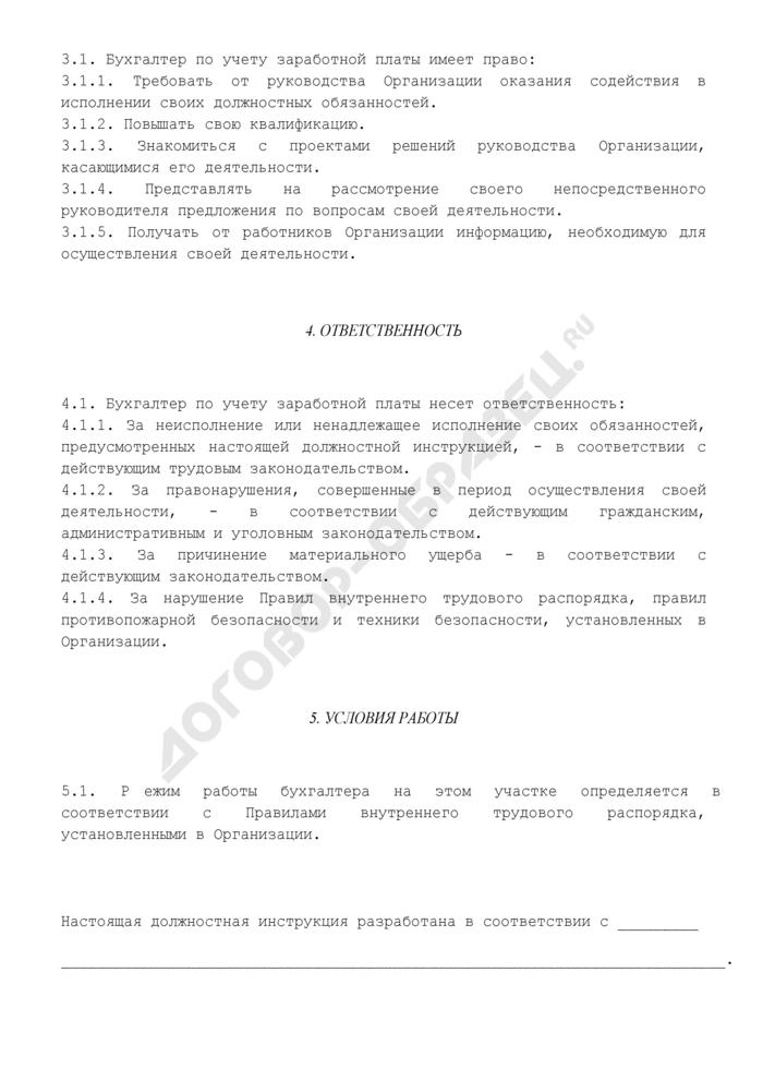 Должностная инструкция бухгалтера по учету заработной платы. Страница 3