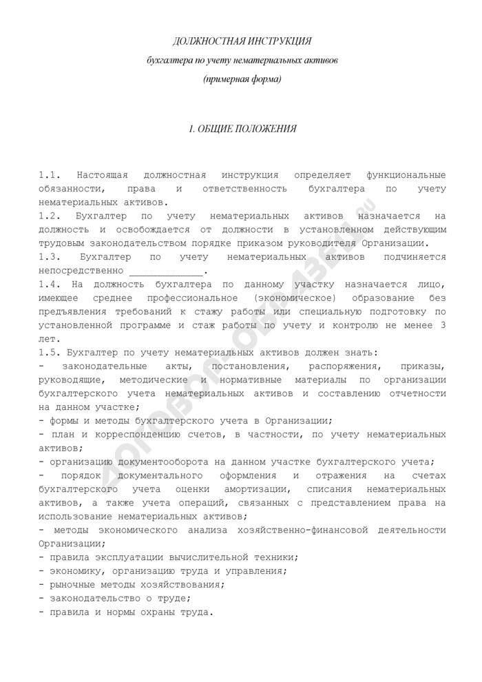 Должностная инструкция бухгалтера по учету нематериальных активов. Страница 1