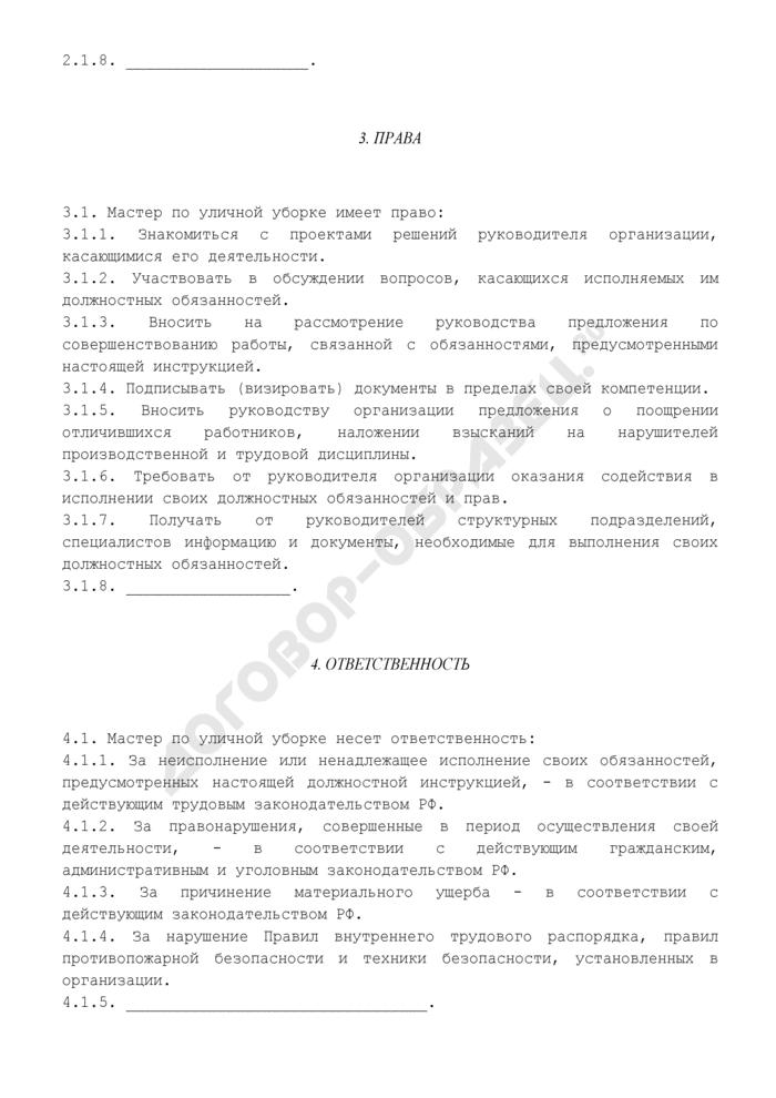 Должностная инструкция мастера по уличной уборке (примерная форма). Страница 3