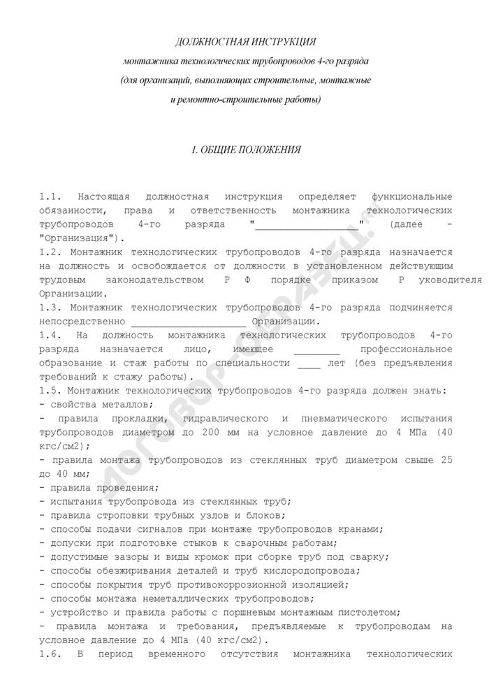 Должностная инструкция монтажника технологических трубопроводов 4-го разряда (для организаций, выполняющих строительные, монтажные и ремонтно-строительные работы). Страница 1