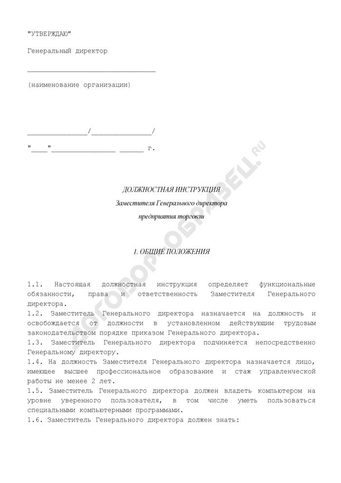 Должностная инструкция заместителя генерального директора предприятия торговли. Страница 1