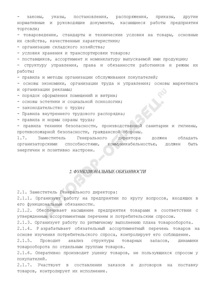 Должностная инструкция заместителя генерального директора предприятия торговли. Страница 2