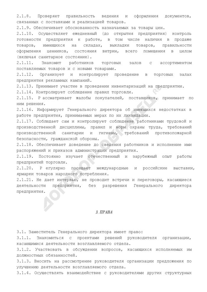 Должностная инструкция заместителя генерального директора предприятия торговли. Страница 3