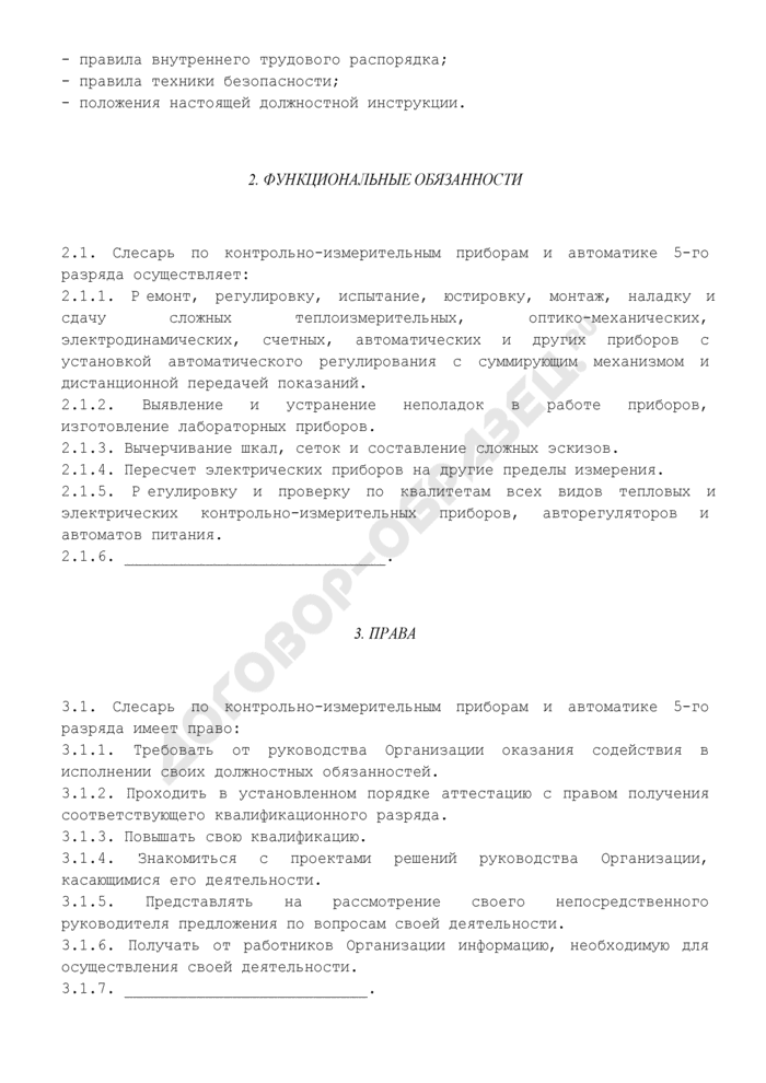 Должностная инструкция слесаря по контрольно-измерительным приборам и автоматике 5-го разряда. Страница 2