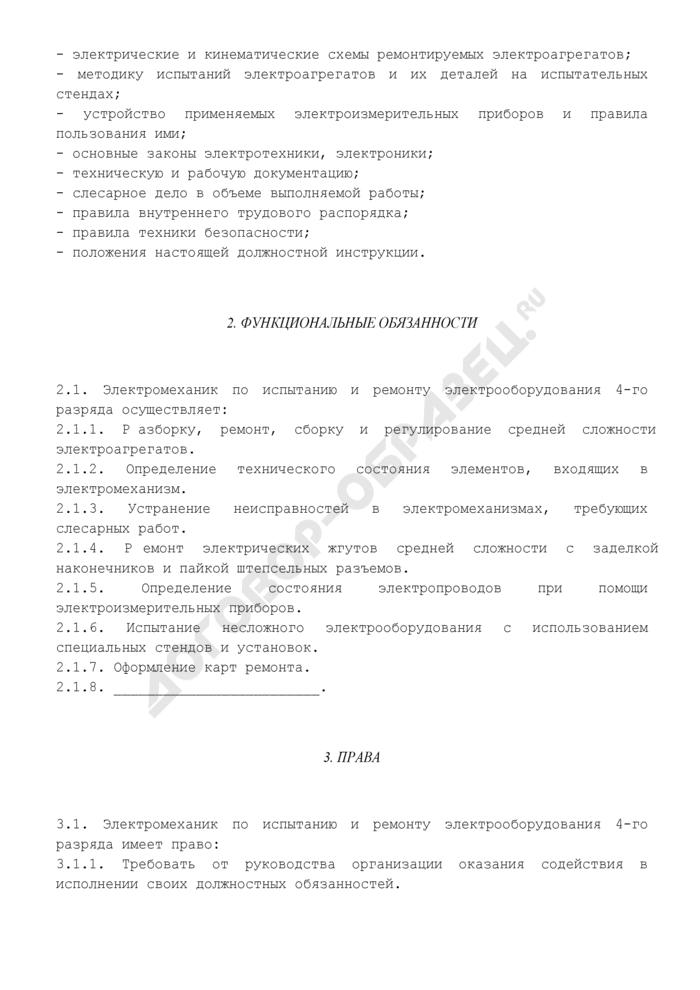 Должностная инструкция электромеханика по испытанию и ремонту электрооборудования 4-го разряда. Страница 2